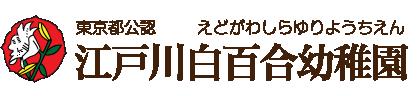江戸川白百合幼稚園